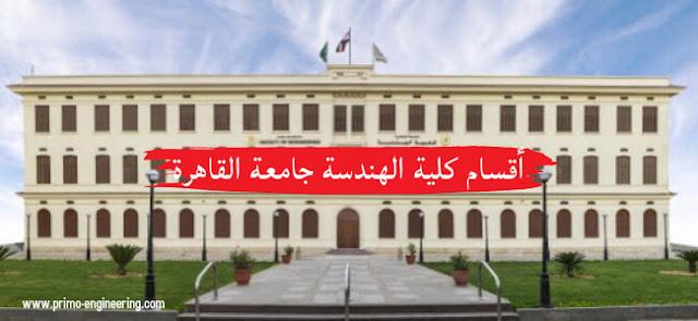 أقسام كلية الهندسة جامعة القاهرة | معلومات عن هندسة القاهرة