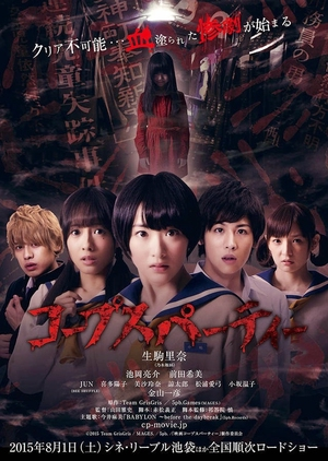 Corpse Party Live Action BD