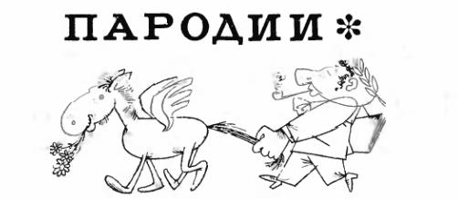 пародии Александра Иванова