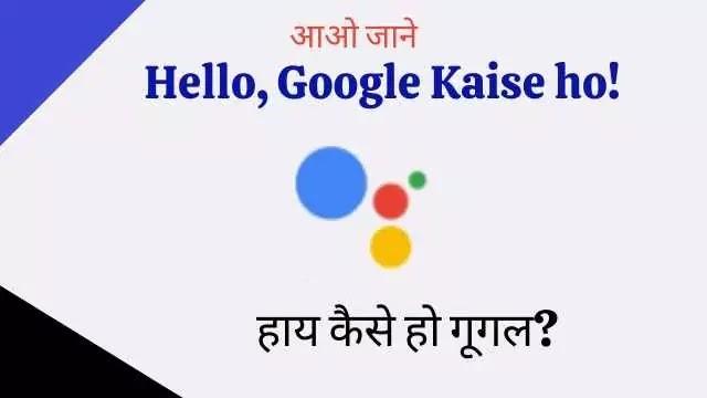 Hello Google Kaise ho
