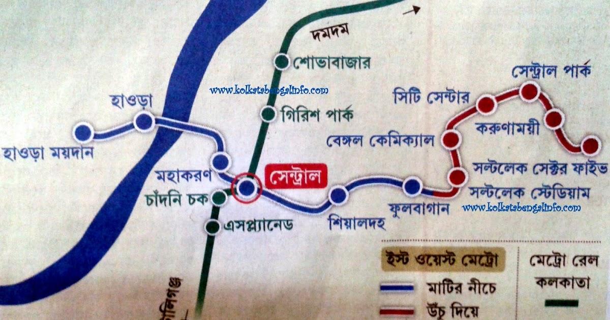 Dumdum Barasat Metro Station Names | New Metro Rail Projects by