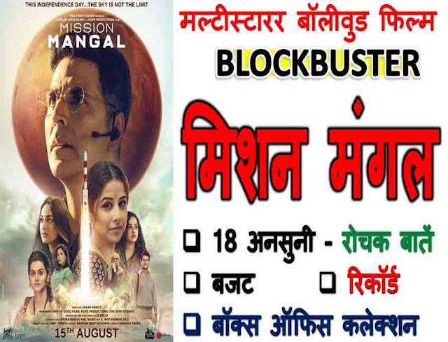 Mission Mangal Movie Unknown Facts In Hindi: मिशन मंगल फिल्म से जुड़ी 18 अनसुनी और रोचक बातें