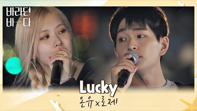 [DOWNLOAD] BLACKPINK Rosé x SHINee Onew - Lucky mp3