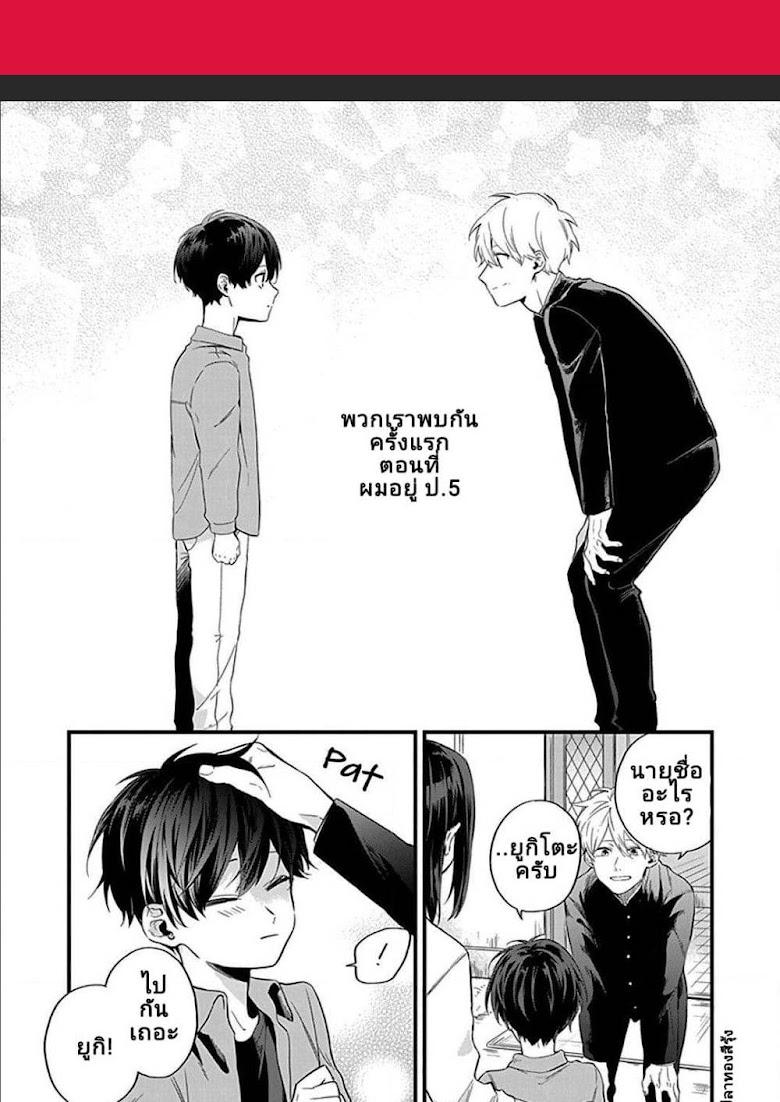 Fugai nai Koi - หน้า 1