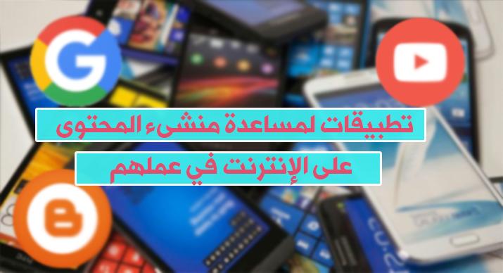 تطبيقات مهمة لكل منشئ محتوى على الانترنت