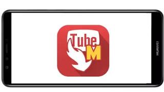 تنزيل برنامج تيوب ميت TubeMate mod  ad free pro  النسخة المدفوعة الأصلي نسخة قديمة مهكر بدون اعلانات بأخر اصدار للاندرويد من ميديا فاير.