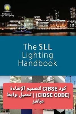 كود CIBSE لتصميم الإضاءة (CIBSE Code) | تحميل برابط مباشر