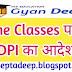 MP Education : कोविड-19 के बढ़ते संक्रमण के कारण Online Classes पर रोक, DPI Order