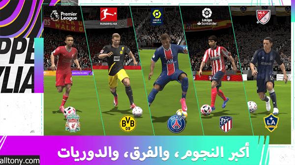 تحميل فيفا 2021 FIFA Football للأيفون والأندرويد APK