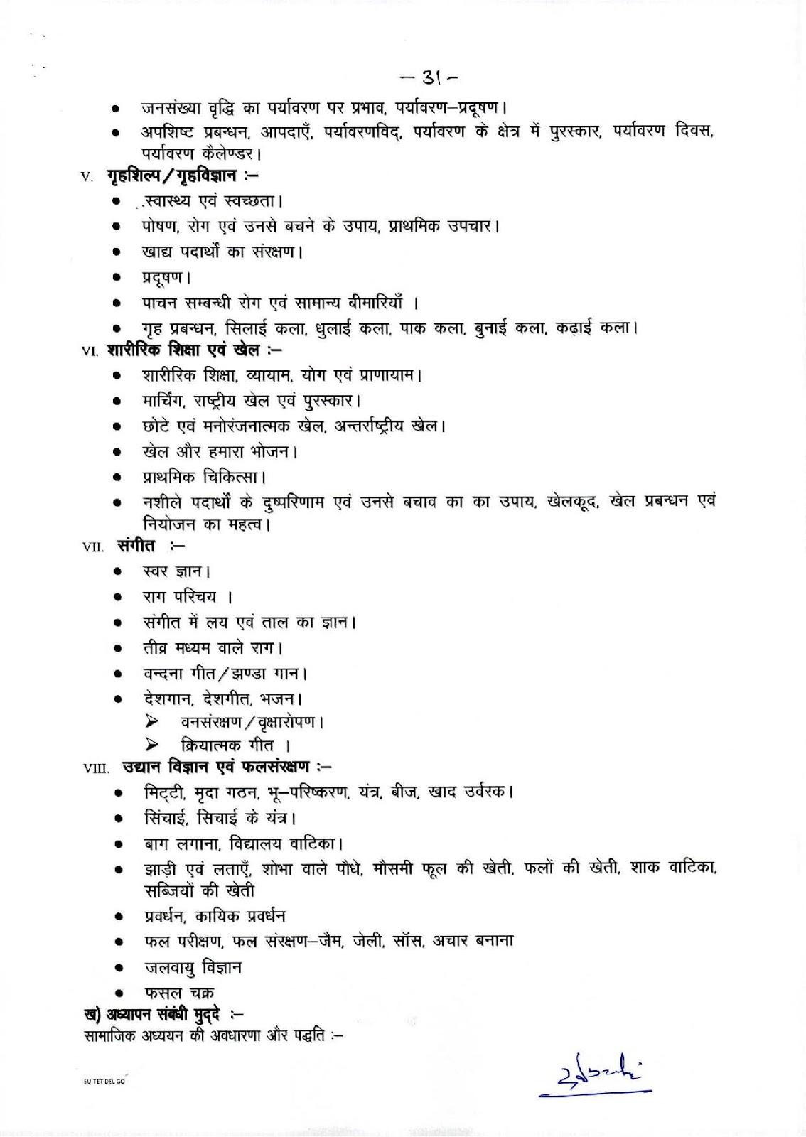 उच्च प्राथमिक पेपर-II (कक्षा 6 से 8 तक) पाठ्यक्रम देखे -8