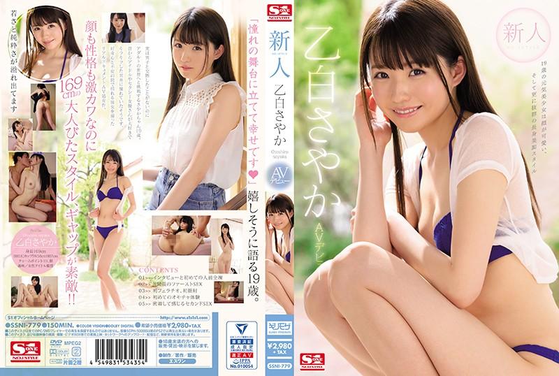 SSNI-779 New Face NO.1 STYLE Sayaka Otoshiro AV Debut