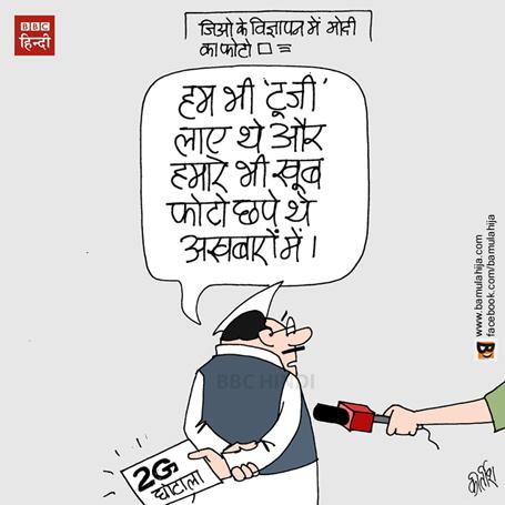 2G scam, 4g, nda government, congress cartoon, bjp cartoon, jio, caroons on politics, indian political cartoon