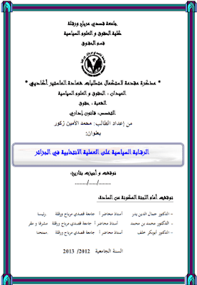 مذكرة ماستر: الرقابة السياسية على العملية الانتخابية في الجزائر PDF