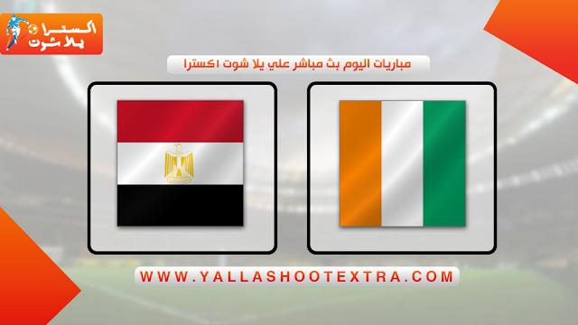مباراة مصر و ساحل العاج 22-11-2019 في نهائي كأس امم افريقيا للشباب