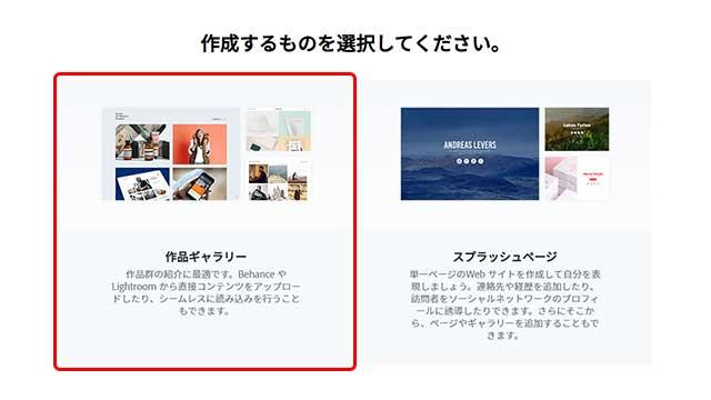 Adobe Portfolioサイト形式の選択
