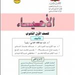 تحميل كتب منهج صف اول ثانوي pdf اليمن %25D8%25A3%25D8%25AD%25D9%258A%25D8%25A7%25D8%25A1