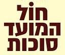 Szukot félünnepén áldást, egészséget Izrael házának és az egész világnak!