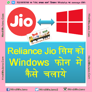 Tags- trick to use reliance jio sim in windows phones, jio for windows phone, can I use reliance jio 4g sim in Microsoft phone, jio app for windows phones, 100% working method, reliance jio, reliance 4g, 4g sim card, windows phone apps, vpn for windows, 4g internet, jio chat for windows phones,