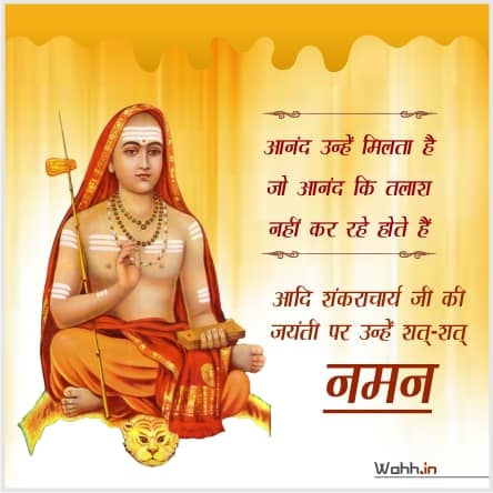 Shankaracharya Jayanti Quotes In Hindi