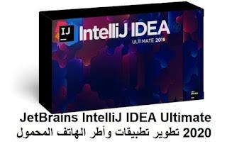 JetBrains IntelliJ IDEA Ultimate 2020 تطوير تطبيقات وأطر الهاتف المحمول