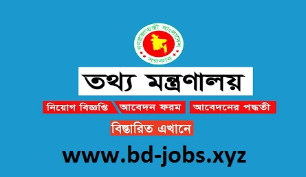 Moi job circular 2021|তথ্য মন্ত্রণালায়ধীন নিয়োগ বিজ্ঞপ্তি ২০২১