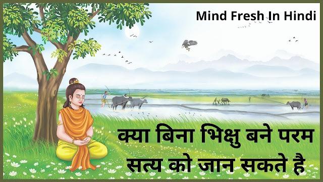 क्या बिना भिक्षु बने परम सत्य को जान सकते है - महात्मा गौतम बुद्ध
