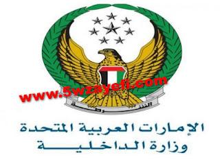 وظائف وزارة الداخلية الإماراتية 2021