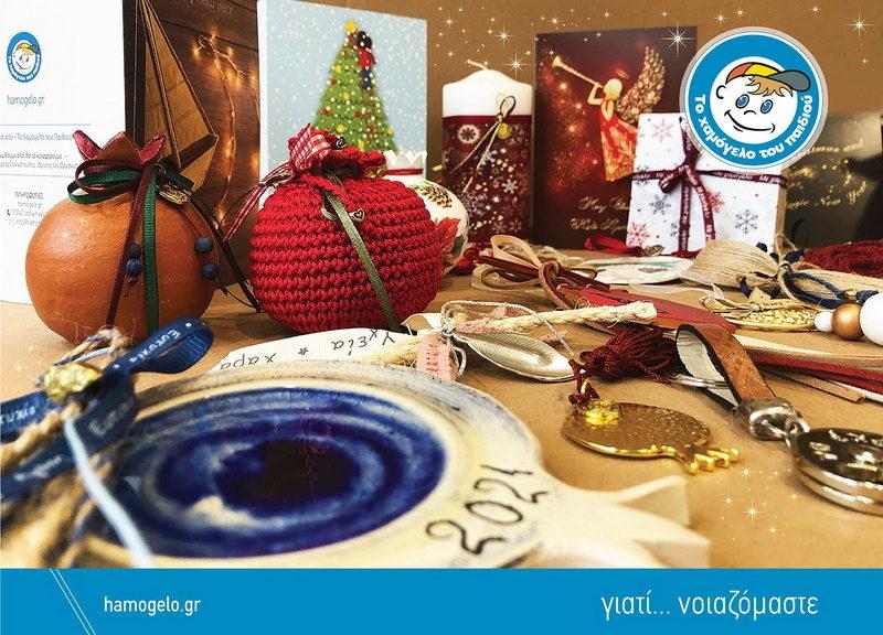 Αυτά τα Χριστούγεννα στηρίζουμε «Το Χαμόγελο του Παιδιού» γιατί... νοιαζόμαστε
