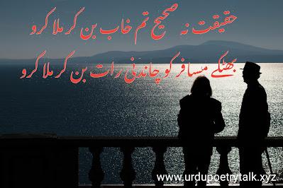 beautiful shayari in urdu on love