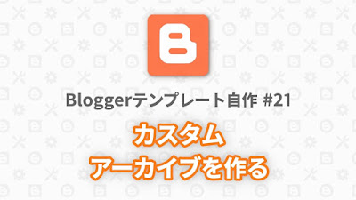 Bloggerテンプレート自作 #21:カスタムアーカイブを作る