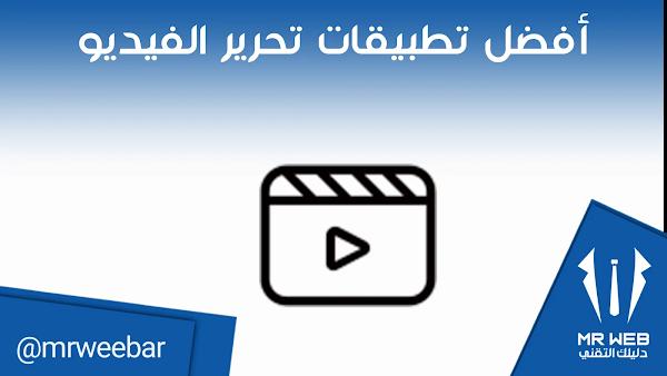 أفضل  تطبيقات تعديل وتحرير الفيديو للأندرويد