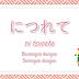 Tata Bahasa Jepang  につれて Ni Tsurete