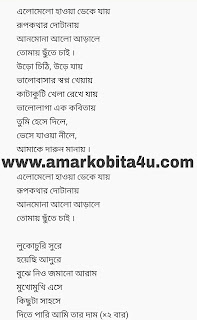 Elomelo Hawa song lyrics movie Kuasha Jakhon