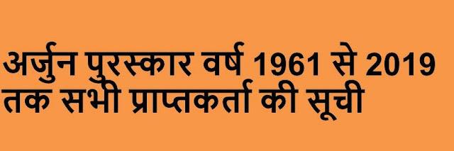 अर्जुन पुरस्कार वर्ष 1961 से 2019 तक सभी प्राप्तकर्ता की सूची