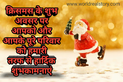 merry christmas picture and gif in hindi