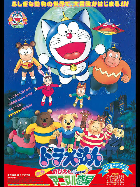 Doraemon The Movie Nobita and the Animal Planet Images In Hd