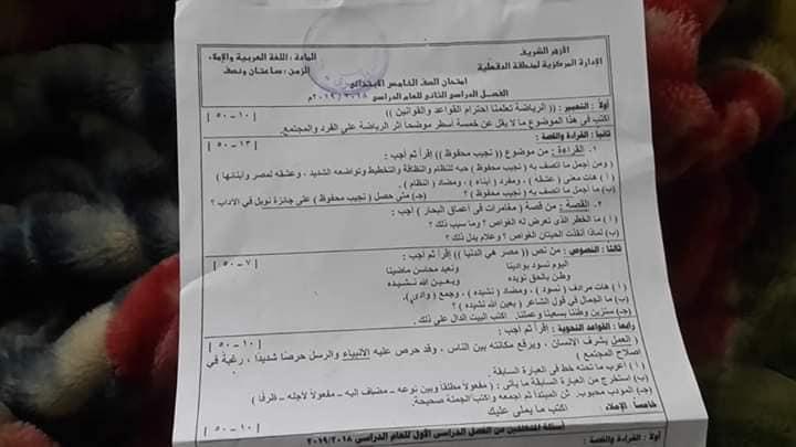 تجميع امتحانات العربي والعلوم والدراسات والانجليزي للصف الخامس الابتدائي ترم ثاني 2019 58381630_2341797019433082_8323024987556413440_n