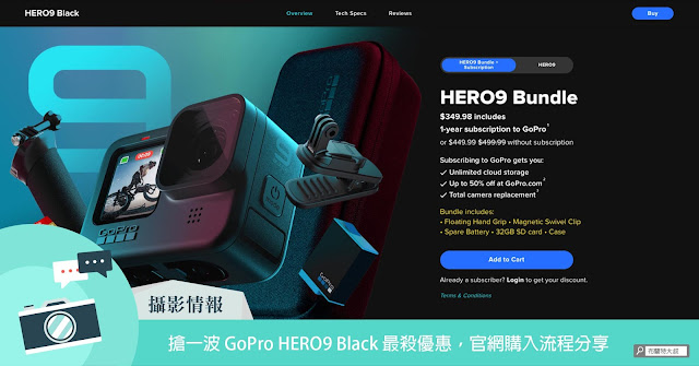 How to buy GoPro HERO9 Black on GoPro website 官網最優惠購入流程分享