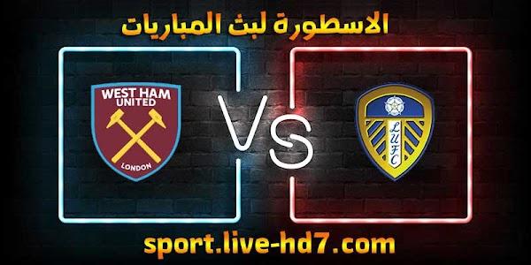 مشاهدة مباراة ليدز يونايتد ووست هام يونايتد بث مباشر الاسطورة لبث المباريات اليوم 11-12-2020 في الدوري الانجليزي
