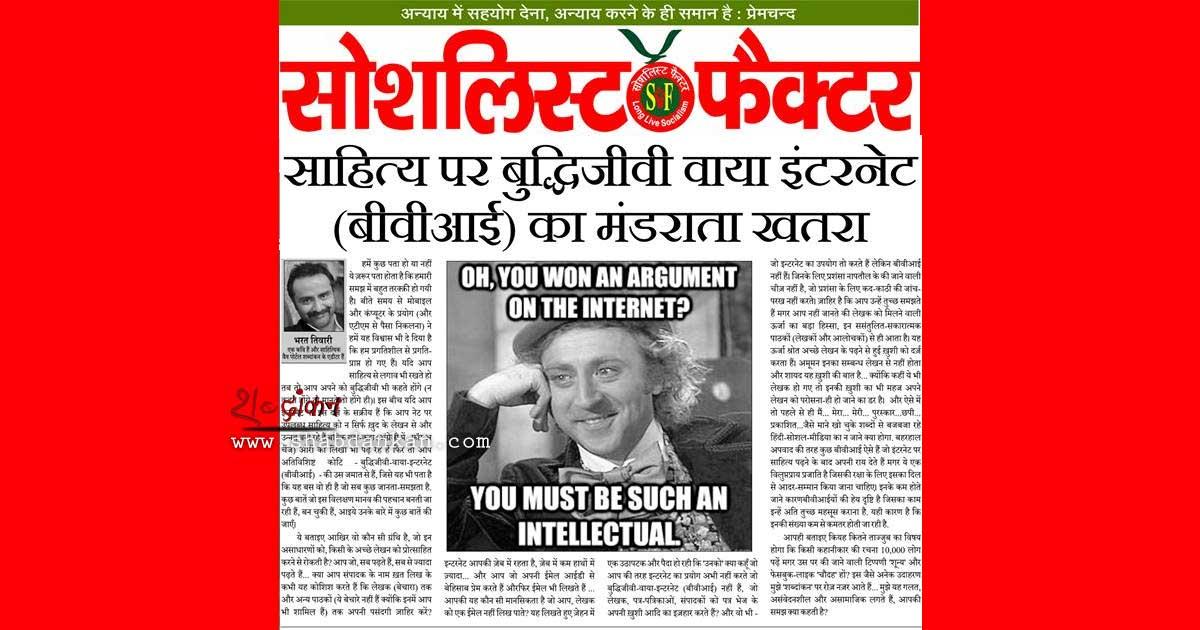 Intellectual Via Internet - Bharat Tiwari |  बुद्धिजीवी-वाया-इन्टरनेट - भरत तिवारी