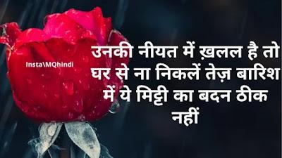 Pehli Barish Quotes
