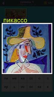 картина написана известным художником Пикассо 667 слов 5 уровень