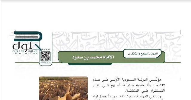 حل درس الامام محمد بن سعود ثاني ثانوي