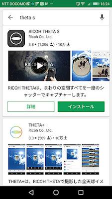 THETA Sアプリ