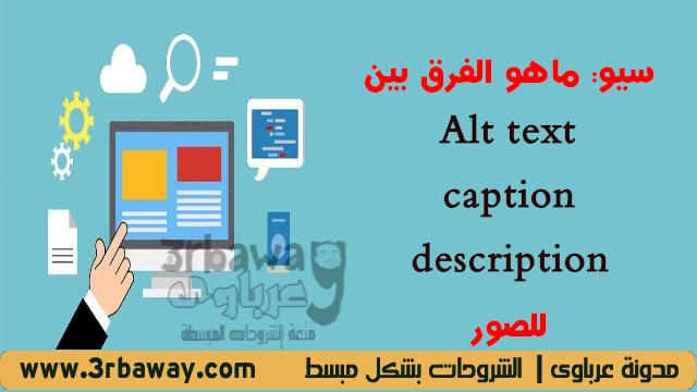 سيو: ماهو الفرق بين Alt text - caption - description للصور