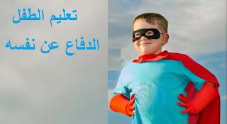 تعليم الطفل الدفاع عن نفسه