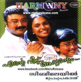 ente veedu appoontem, ente veedu appoontem songs, ente veedu appoontem movie, ente veedu appoontem movie, ente veedu appoontem malayalam movie, ente veedu appoontem full movie, ente veedu appoontem malayalam movie songs, mallurelease