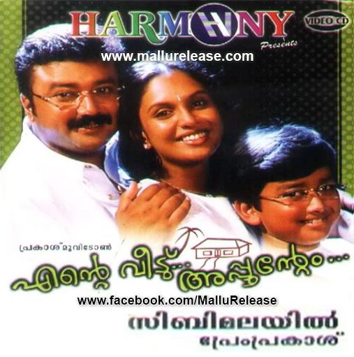 Ente Veedu Appoontem   എന്റെ വീട് അപ്പൂന്റേം (2003)