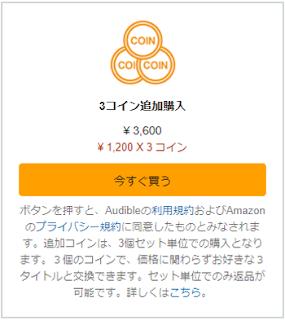 Audible(オーディブル)コイン追加購入方法その2