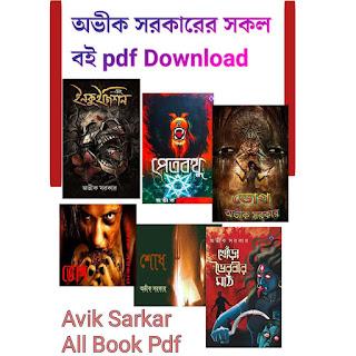 অভীক সরকারের সকল বই pdf Download